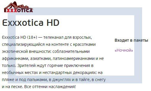 kanal-exxxotica-hd-v-pakete-nochnoj-ot-trikolor-tv.jpg