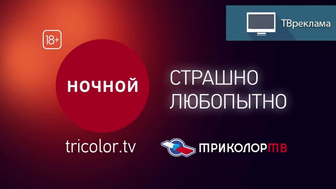 kanal-nochnoj-trikolor-tv-smotret-onlajn-bez-registracii.jpg