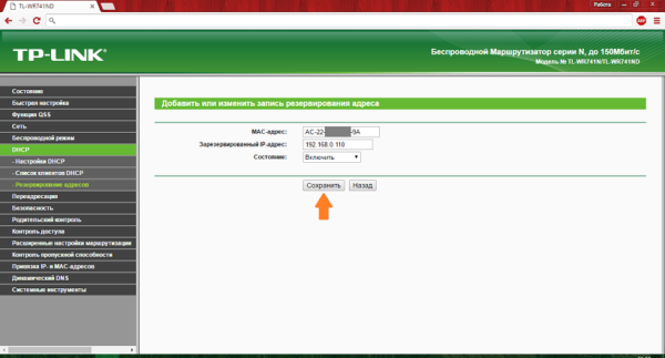 zarezervirovannyj-ip-adres-600x323.png