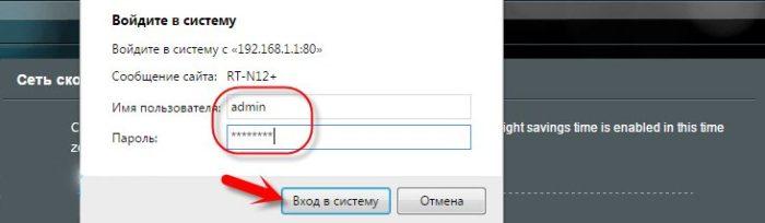 Vvodim-dannye-kotorye-nastroili-ranee-nazhimaem-Vhod-v-sistemu--e1541366726601.jpg