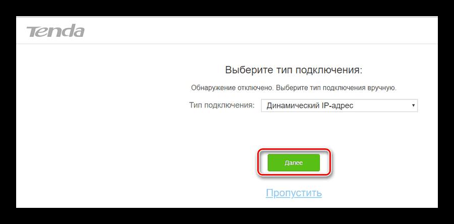 Vyibor-dinamicheskogo-IP-v-mastere-byistroy-nastroyki-routera-Tenda.png