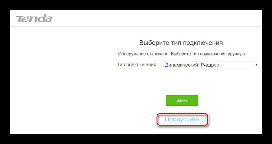 Perehod-k-ruchnoy-nastroyke-routera-Tenda.png