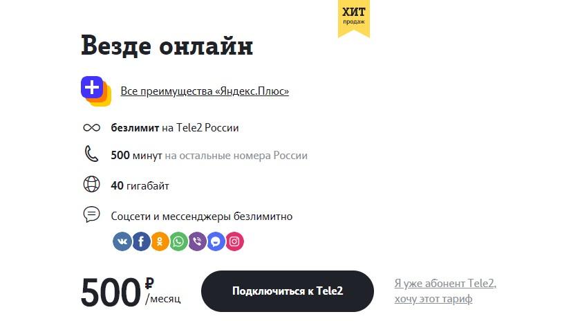 tarif-vezde-onlajn-tele2.jpg