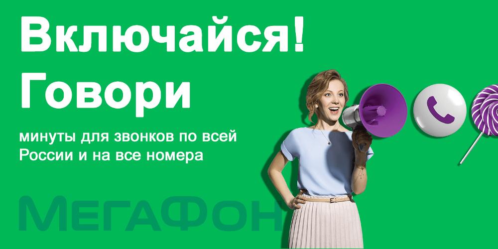 megafon_vkluchaisya-govori_banner.png