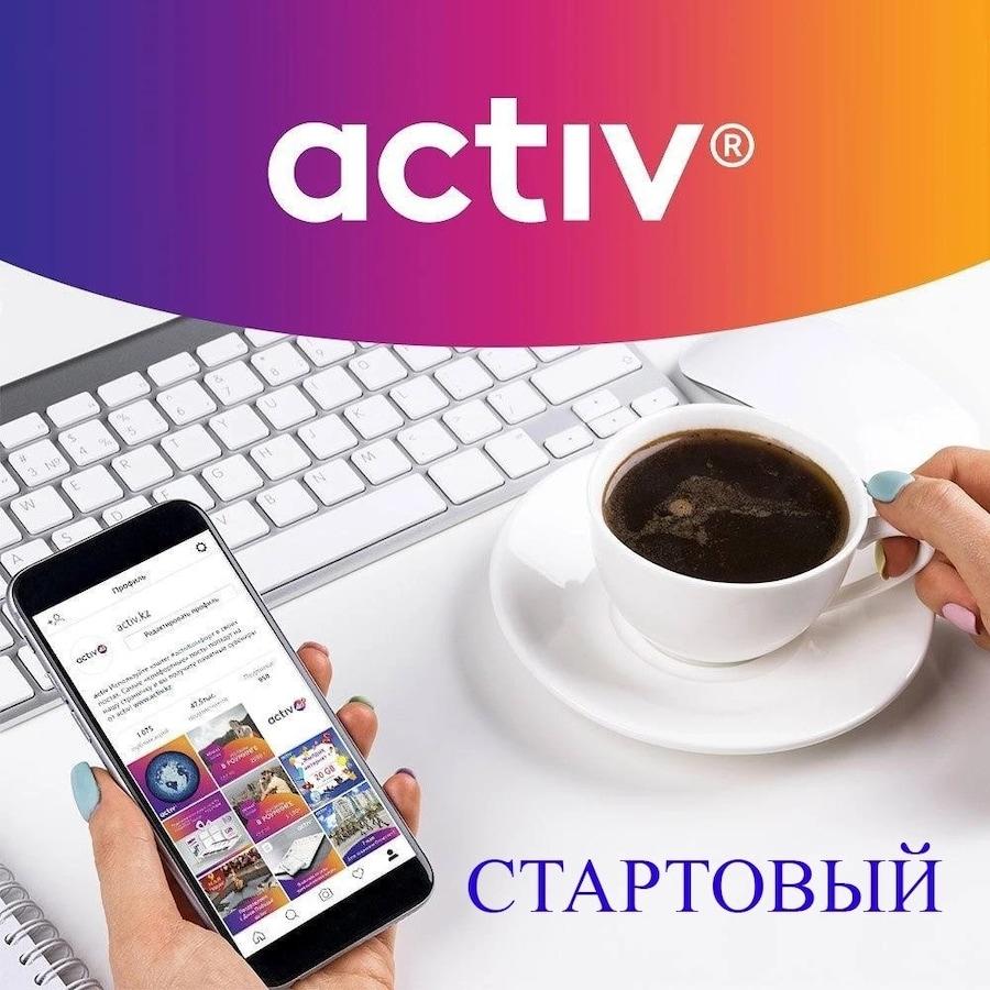 Тарифные планы «Актив» в Казахстане в 2018