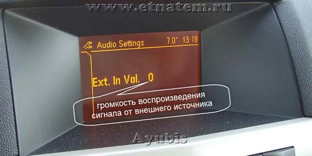 8Audio-Settings-Ext-In-Vol.jpg