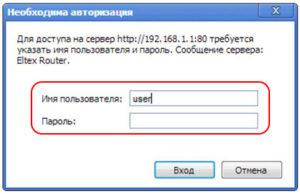 ONT-NTP-RG-1402G-W-vhod-v-sistemu-300x194.jpg