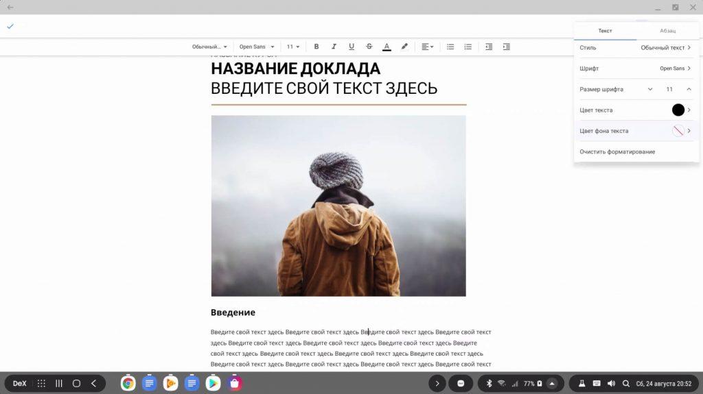 samsung-dex-note-10-word-editing-1024x575.jpg