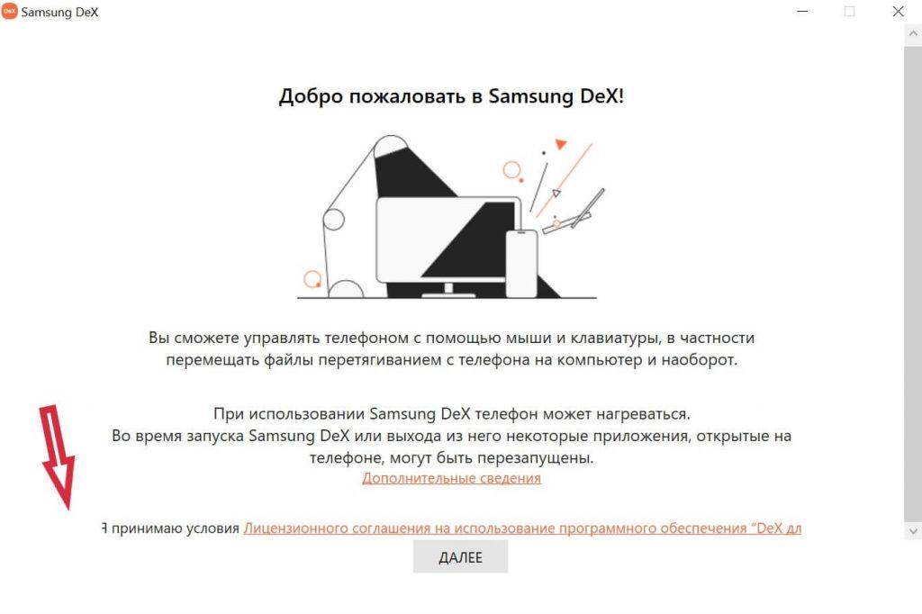 interface-bug-with-samsung-dex-1024x682.jpg