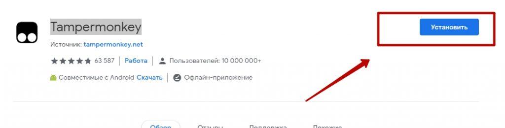 Tampermonkey-Интернет-магазин-Chrome-—-Яндекс.Браузер-1024x260.jpg