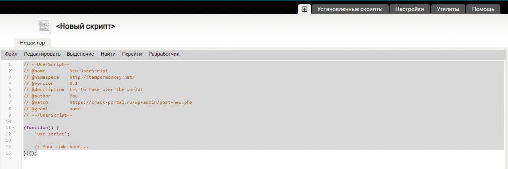 Новый-скрипт-—-Яндекс.Браузер-1024x342.jpg
