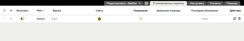 Установленные-скрипты-—-Яндекс.Браузер-1024x175.jpg