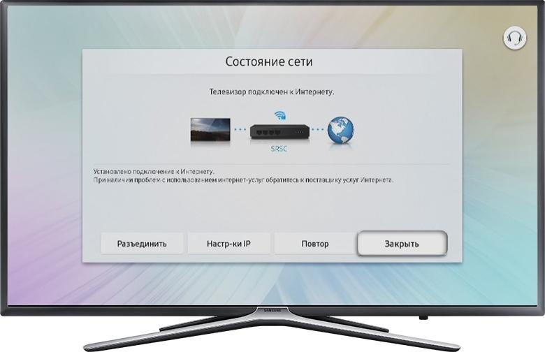 Телевизор подключен к интернету