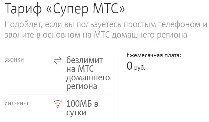 super_mts.jpg
