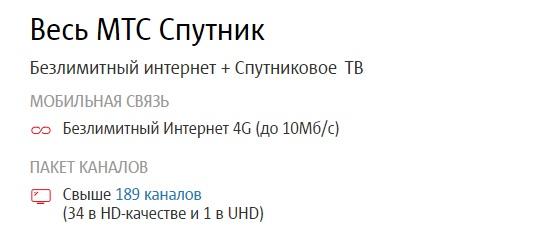 ves_mts_sputnic.jpg
