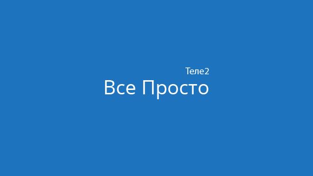 vse-prosto-tarif-tele2.jpg