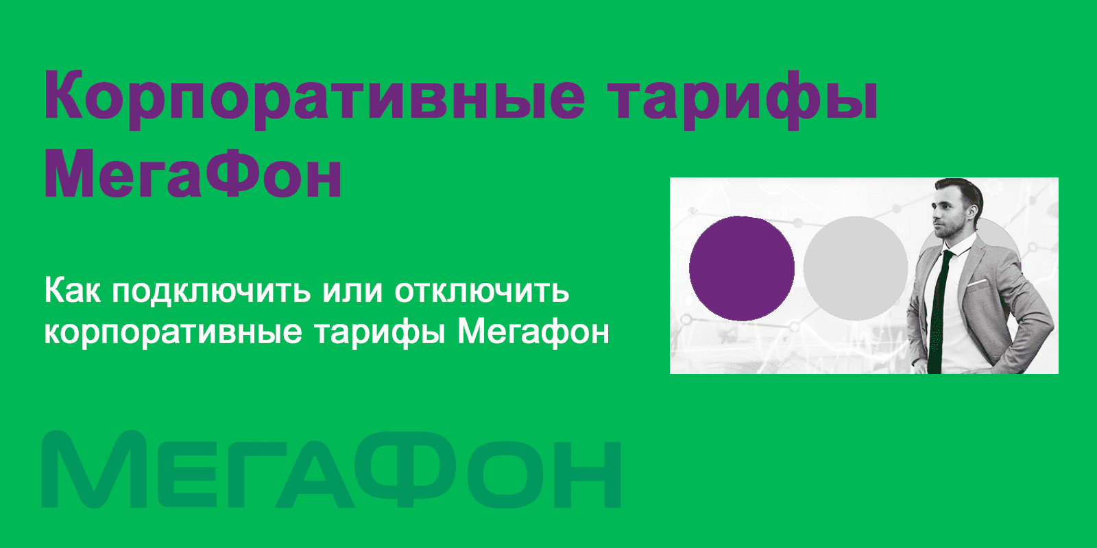 site-megafon-korp-1.png