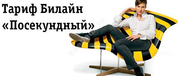 posekundni-1.png