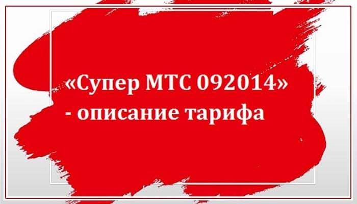 super-mts-092014-opisanie-1.jpg