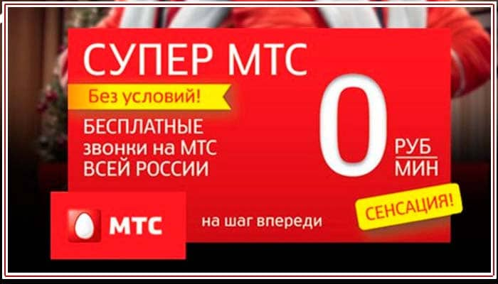 tarif-super-mts-092014.jpg