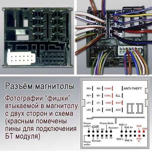 podklyucheniyu_usilitelya_k_shtatnoj_magnitole_3.jpg