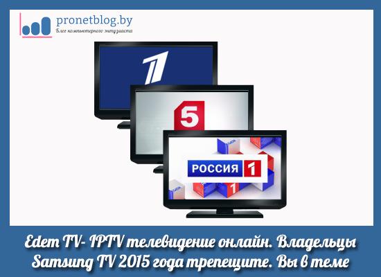 Edem-TV-IPTV-logo.png