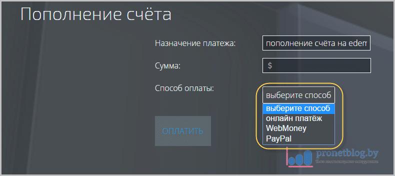 Edem-TV-IPTV-7.png