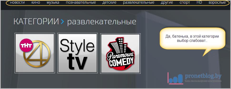 Edem-TV-IPTV-15.png