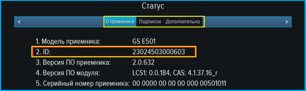 tricolortv-lichiy-kabinet-1024x305.png