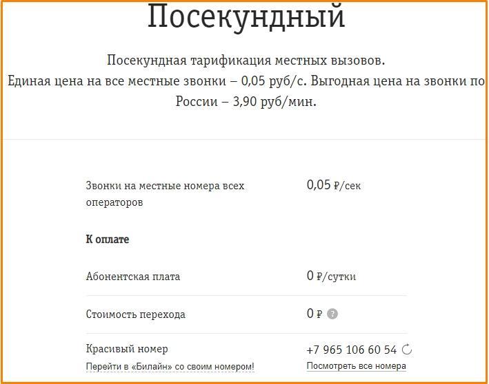 bilajn-tarif-dlya-pensionerov1(1).jpg