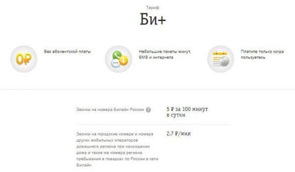 bilajn-tarif-dlya-pensionerov2__600x350.jpg