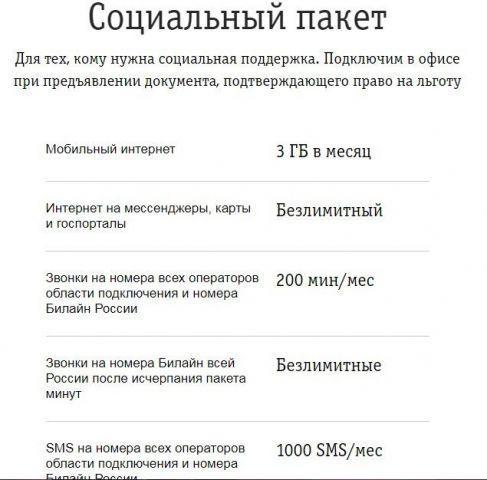 bilajn-tarif-dlya-pensionerov3__487x480.jpg