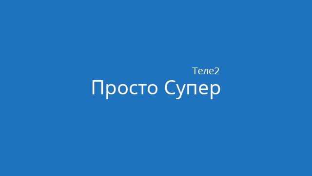 tarif-prosto-super-tele2.jpg