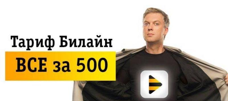 tarif-vse-za-500-beeline2_result.jpg