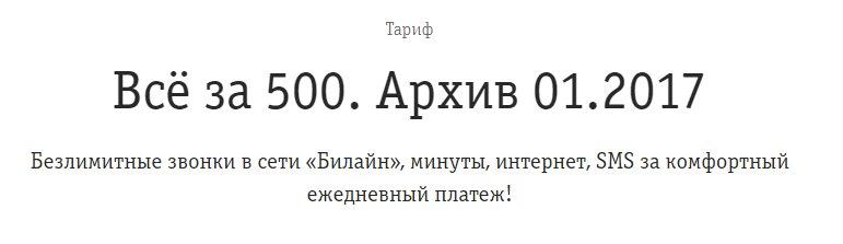 tarif-vse-za-500-beeline3.jpg