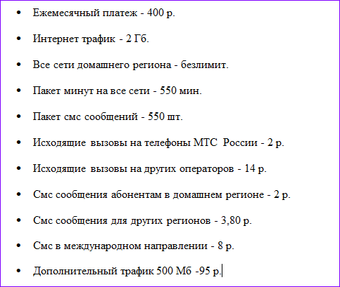 rascenki-mts-smart-mini-032018.png