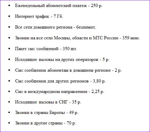rascenki-smart-zabugorishhe-ot-mts.png