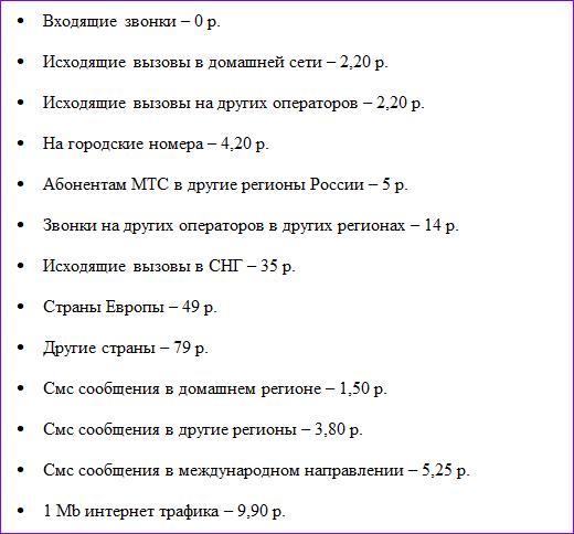 tarifikacija-red-enerdzhi-2011.png