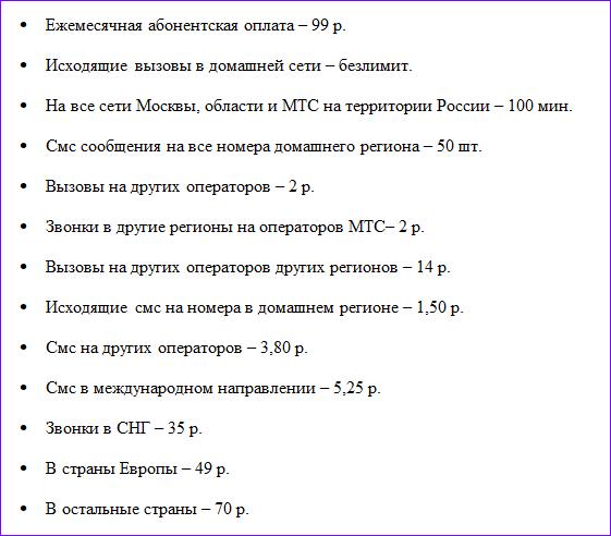 aktivnyj-pensioner-tarif-mts.png