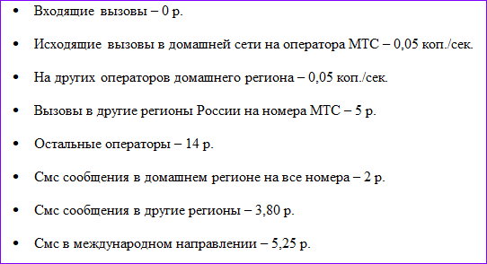 posekundnyj-tarif-mts.png