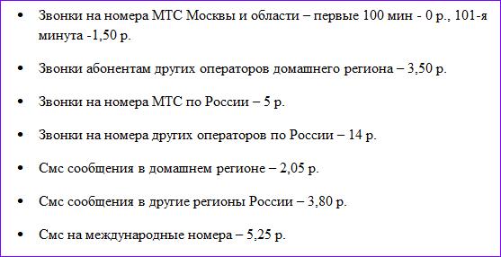 super-nol-ot-mts.png
