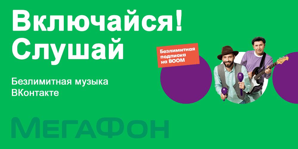 megafon_tarif_vkluchaisya_slushay_banner.png