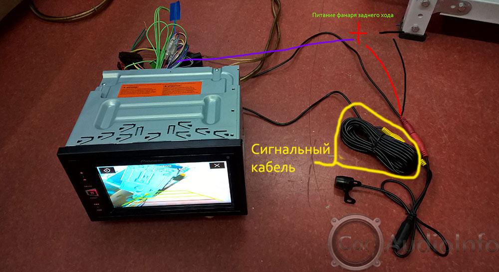 podklyuchenie-kamery-zadnego-hoda-k-magnitole-pioner-.jpg