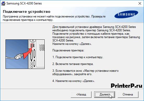 Samsung-SCX-4200-4.png