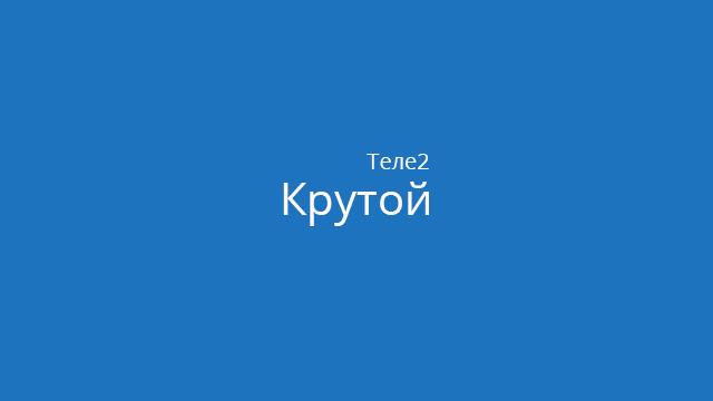 tarif-krutoj-tele2.jpg