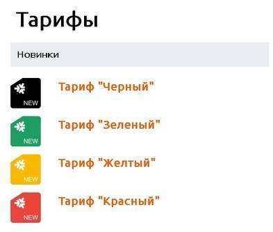 Tarify-mobilnogo-operatora-Motiv.jpg