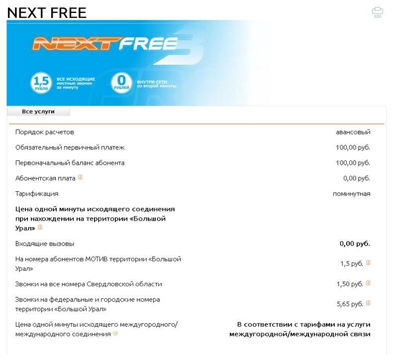 Tarif-next-free-Motiv.jpg