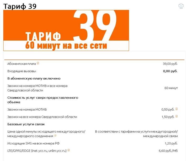 Tarif-39-Motiv.jpg