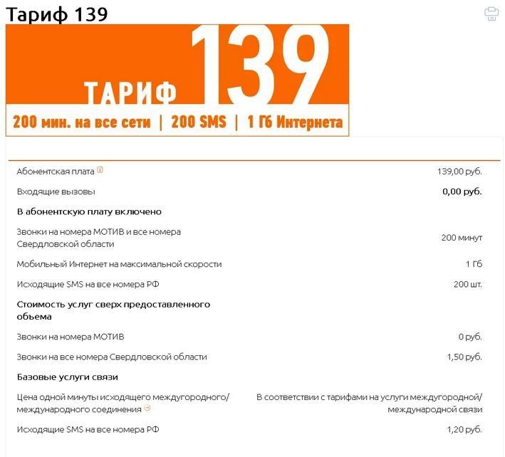 Tarif-139-Motiv.jpg