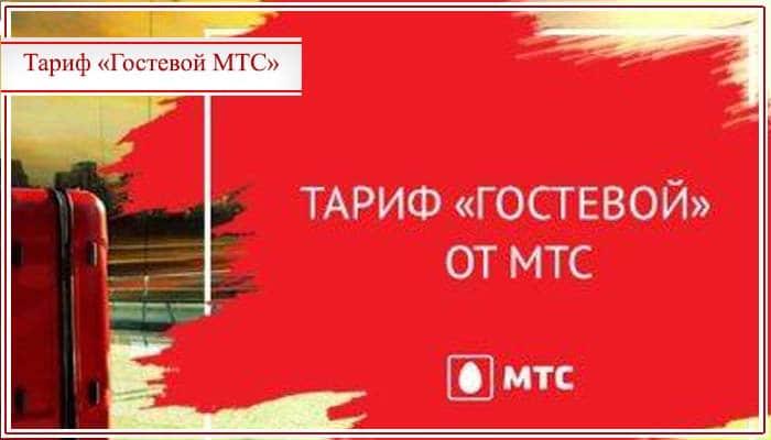 tarif-gostevoj-mts.jpg